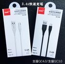 『Type C 3.4A 2米充電線』OPPO A53 A54 A72 A74 A91 快充線 傳輸線 安規檢驗合格 線長200公分