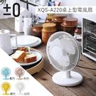 【限時促銷】日本正負零 ±0 XQS-A220 A220 桌扇  小風扇 電風扇 立扇 電扇 風扇  公司貨