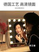 化妝鏡 網紅鏡子臺式led燈桌面帶燈泡大號家用少女宿舍補光梳妝鏡XW