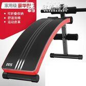 仰臥板 仰臥起坐健身器材 家用多功能運動輔助器鍛煉健腹肌板LX