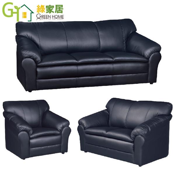 【綠家居】麥卡隆 台灣製半牛皮革獨立筒沙發組合(單人座+二人座+三人座組合)