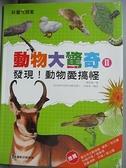 【書寶二手書T8/雜誌期刊_JGG】動物大驚奇Ⅱ:發現!動物愛搞怪_陳愷褘
