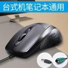 有線滑鼠 臺式機電腦通用有線辦公家用PS2圓孔接口圓頭滑鼠 筆記本滑鼠有線USB光電游戲外