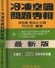 二手書R2YB 85年6月再版《冷凍空調問題專輯》何宗嶽 前程