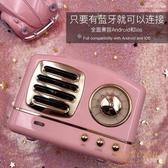 奧黛麗系列迷你無線藍牙音響生日禮物少女心精致情人節禮物【繁星小鎮】