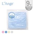 L'Ange 棉之境 九層紗純棉紗布 浴巾 蓋毯 70cmx95cm - 多色可選