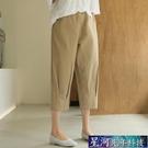 七分休閒褲 褲子女闊腿褲夏薄款高腰七分休閒九分棉麻哈倫褲大碼休閒寬鬆 星河光年
