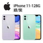 APPLE iPhone 11 6.1吋 128G~贈9H鋼化玻保-綠/紫[24期0利率]