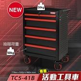 樹德【專業品牌】TC5-41B TC專業活動工具車 收納 工作車 工具車 置物車 零件車 配件車 手推車