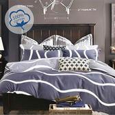 100%精梳純棉-床包組-雙人加大3件/風車水映B-含二件枕頭套/ artis