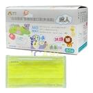 台灣優紙 成人平面醫療口罩 黃色 50入/盒 雙鋼印+愛康介護+