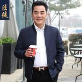 中年爸爸外套男40歲50新款休閒春秋季薄款男裝2018中老年男士夾克
