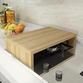 電磁爐底座 煤氣灶廚房微波爐置物架蓋電磁爐支架子底座桌灶台蓋板【幸福小屋】