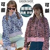 EASON SHOP(GW8634)實拍斑馬花紋短版露肚臍雙口袋薄款拉鍊開衫長袖素色棉運動連帽外套罩衫女上衣服