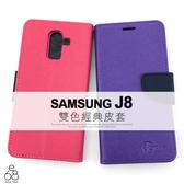 經典 皮套 三星 J8 J810 6吋 手機殼 翻蓋 保護套 簡單方便 低調 素色 插卡 磁扣 手機套