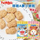 日本 hokka 北陸製果 哆啦A夢 小餅乾 隨身包 16g 草莓小餅乾 牛奶小餅乾 餅乾 小叮噹 小叮鈴