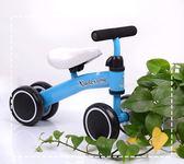 兒童平衡車扭扭車四輪助步車1-3歲溜溜車踏行學步車周歲生日禮物igo「摩登大道」