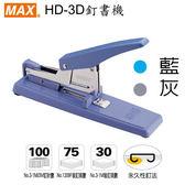 [奇奇文具]【美克司 MAX 釘書機】MAX HD-3D釘書機