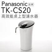 【Panasonic 國際牌】  TKcs20 TK-cs20 DIY淨水器【日本製】【台灣水質專用】【原廠公司貨】【生飲】