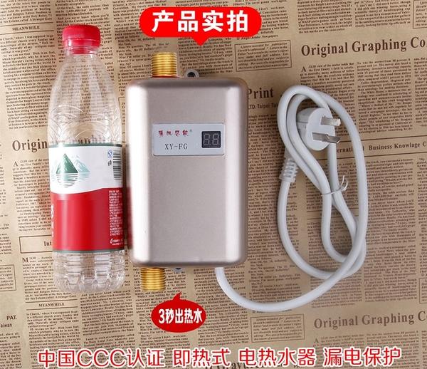 110V迷你小廚寶即熱式電熱水龍頭下進水速熱小型快速加熱廚房電熱水器110V-220V