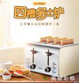 220V烤面包機家用4片早餐多士爐不銹鋼吐司機 st3764『美鞋公社』