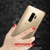 三星Galaxy S9 Plus 菱格紋 鋁合金質感邊框 碳纖維紋 卡夢紋背板 手機殼 四角矽膠防摔殼 金屬拉絲殼