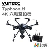 【和信嘉】YUNEEC 意念 Typhoon H 4K 六軸空拍機 (附遙控器) 空拍飛行器 台灣公司貨