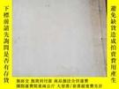 二手書博民逛書店罕見清文瑞樓中醫刻本《圖註難經脈訣》6冊全Y183873