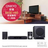 【配件王】日本代購 一年保固 安橋 ONKYO BASE-V60 家庭劇院 2.1聲道 4K對應
