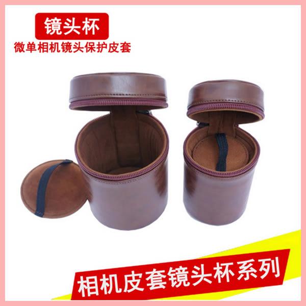 單反相機皮套 鏡頭袋 手腕鏡頭杯 拉鏈便攜 相機鏡頭保護皮套 canon 萌果殼
