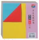 【天燕】台灣製 雙面/不反光色紙 模造色紙 350張 /包