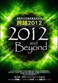 (二手書)跨越2012— 邀請您共同邁向黃金新紀元