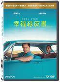 【停看聽音響唱片】【DVD】幸福綠皮書