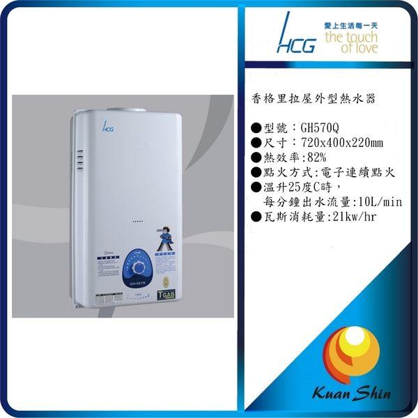 和成HCG 香格里拉屋外型熱水器GH570Q