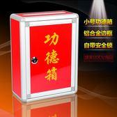 雙12鉅惠 小號功德箱 帶鎖愛心箱 掛墻意見箱 全紅信報箱 樂捐箱 便民箱