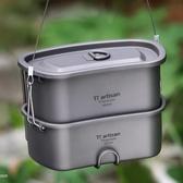 鈦工匠 Ti artisan 重228克 純鈦飯盒 煮飯神器 兩件組 吊鍋 雙人套鍋 Ta8751
