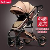 嬰兒手推車 可高景觀嬰兒推車可坐躺折疊雙向四輪避震寶寶手推車