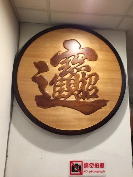 8號店鋪 森寶藝品傢俱企業社 檜木雕招財進寶  檜木擺件~全實木~~