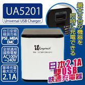 人因 UA5201 2.1A雙USB快速充電器