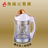 《勳風》晶鑽全營養豆漿機-HF-6618〈附贈多功能加熱料理器〉養生豆漿調理機料理機