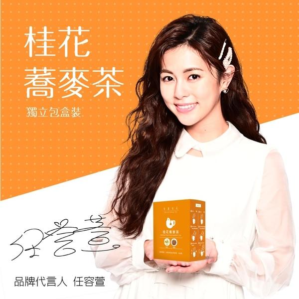 午茶夫人 桂花蕎麥茶 10入獨立包/盒 花茶/花草茶/茶包/無咖啡因