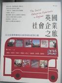 【書寶二手書T4/社會_QJR】英國社會企業之旅_劉子琦