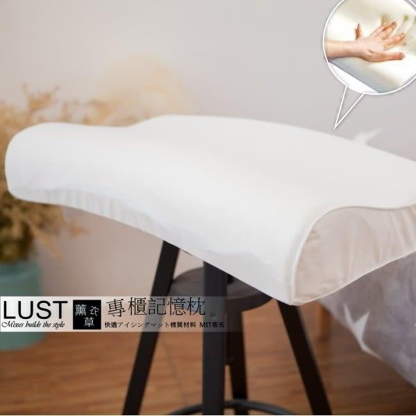 矽膠太空記憶枕《專櫃 薰衣草/人體工學款》柔軟高密款˙專櫃專賣 LUST生活寢具