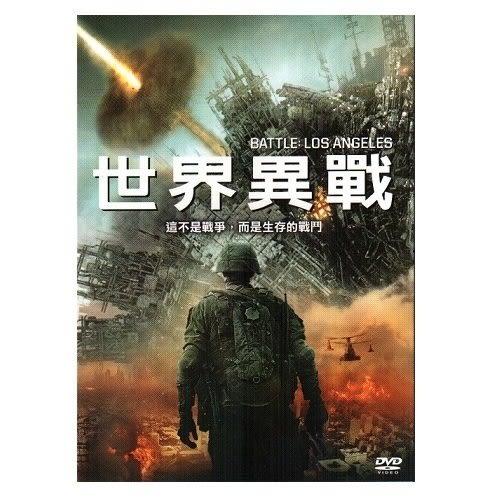 世界異戰 DVD(購潮8)