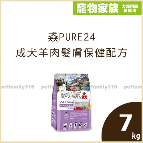 寵物家族-猋PURE24成犬羊肉髮膚保健配方7kg