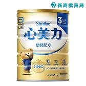 《限宅配》亞培 心美力 HM.O 3幼兒營養成長配方 850g【新高橋藥局】