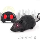 遙控寵物 仿真遙控老鼠玩具刺激小搞怪嚇唬人逗貓動物模型整人惡搞整蠱禮物 卡卡西