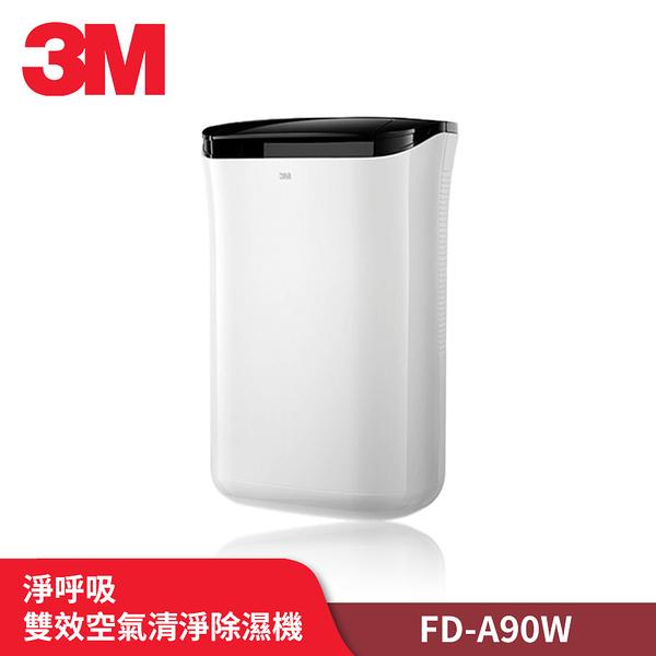 3M 淨呼吸 雙效空氣清淨除濕機 FD-A90W 9.5L 有效過濾 PM2.5