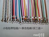 女包包鏈包帶配件包帶鏈子金屬包鏈皮包帶子斜跨鏈肩帶高檔五金扣 【PINK Q】