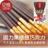 【豆嫂】日本零食Glico Pocky極細50本巧克力棒